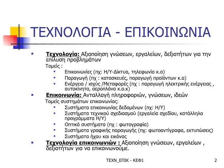 Τεχνολογία Επικοινωνιών - Κεφ.1 Slide 2