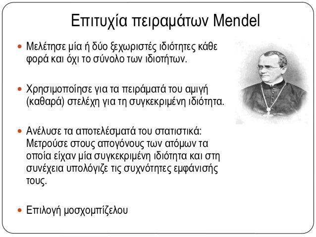 Επιτυχία πειραμάτων Mendel  Μελέτησε μία ή δύο ξεχωριστές ιδιότητες κάθε φορά και όχι το σύνολο των ιδιοτήτων.  Χρησιμοπ...