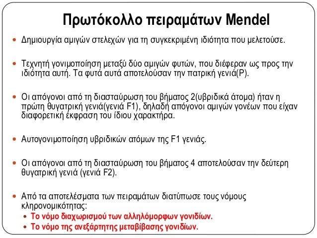 Πρωτόκολλο πειραμάτων Mendel  Δημιουργία αμιγών στελεχών για τη συγκεκριμένη ιδιότητα που μελετούσε.  Τεχνητή γονιμοποίη...