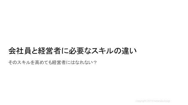 copyright 2019 hataraku-kaigi 会社員と経営者に必要なスキルの違い そのスキルを高めても経営者にはなれない?