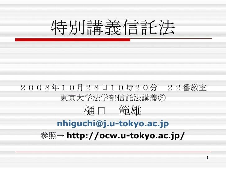 特別講義信託法 <ul><li>        </li></ul><ul><li>2008年10月28日10時20分 22番教室 </li></ul><ul><li>東京大学法学部信託法講義③ </li></ul><ul><li>樋口 範雄 ...