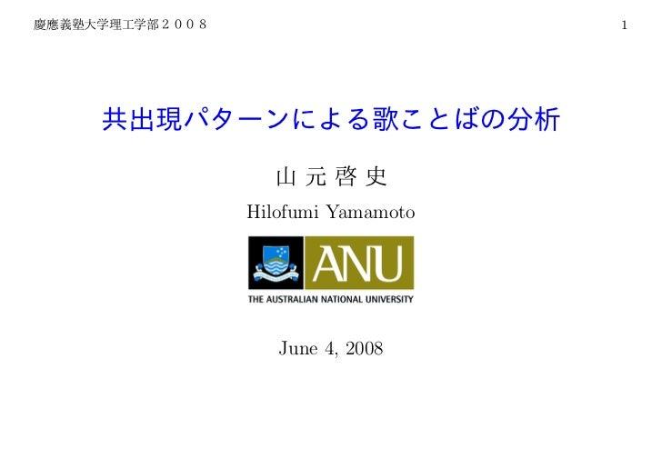 1Hilofumi Yamamoto   June 4, 2008