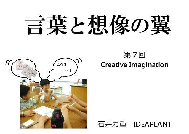 言葉と想像の翼  第7回  Creative Imagination  ⽯井⼒重IDEAPLANT