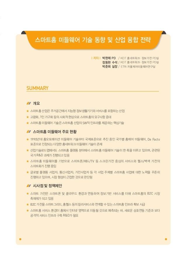 ISSUE 4  북극항로 개방현황 및 관련 조선 산업 기술동향 Korea Evaluation Institute of Industrial Technology 085  l저자l 박현제 PD / KEIT 홈네트워크·정보가전...