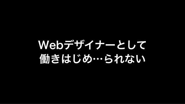 Webデザイナーとして 働きはじめ…られない