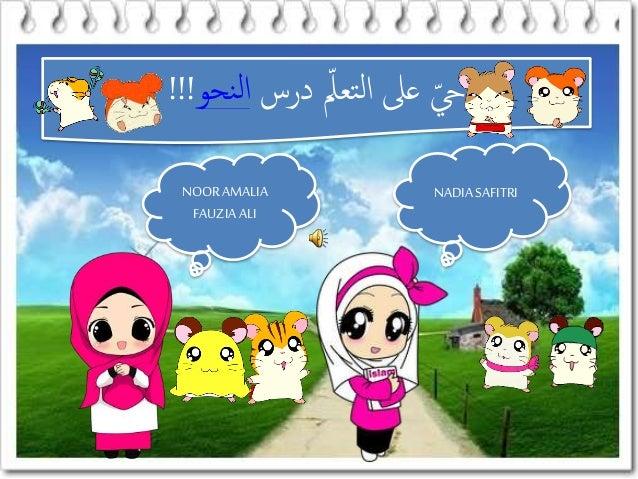 NADIASAFITRINOORAMALIA FAUZIA ALI درس ّتعّللا عىل ّيحنحولا!!!