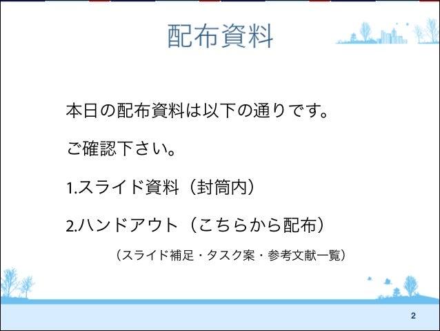 Keles seminar yamato_18122011 Slide 2