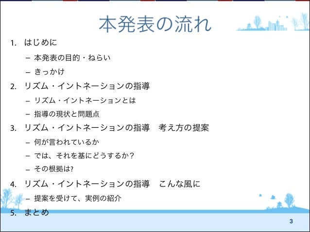 Keles seminar yamato_18122011 Slide 3