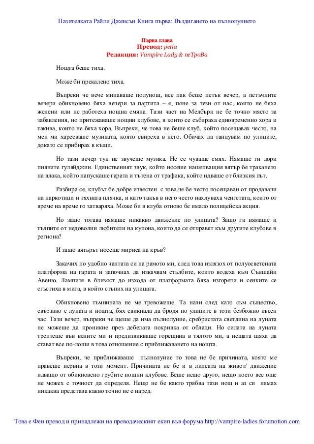 Кери Артър Пазителката Райли Дженсън кн. 1