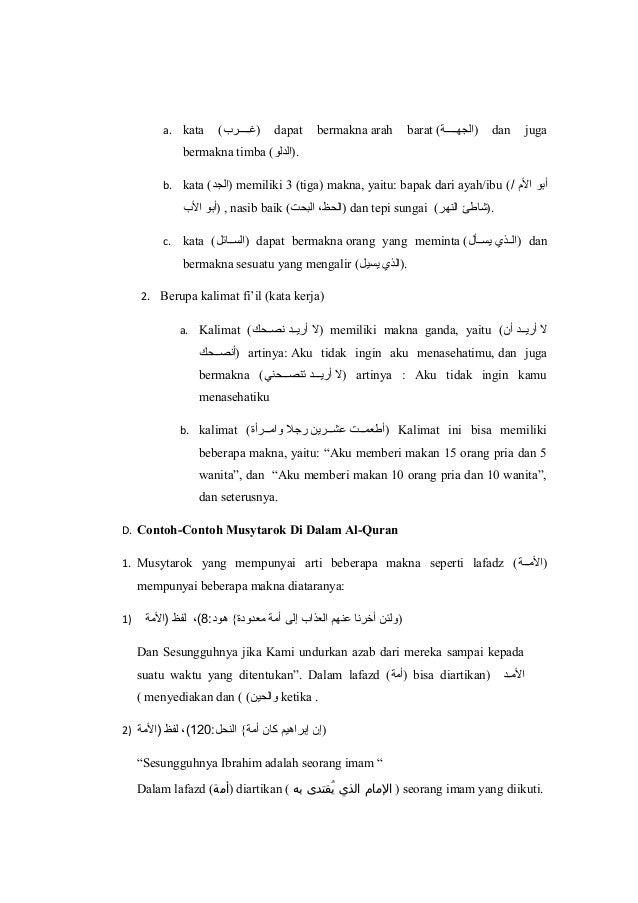 Homonimi Al Musytarak Al Lafdzi