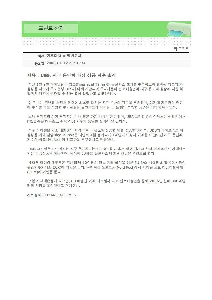 Kemco Jan 08 - Carbon Emission, C02 (Korean) - UBS Greenhouse Index - Murisic