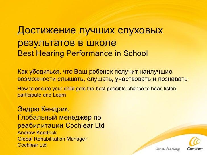Достижение лучших слуховыхрезультатов в школеBest Hearing Performance in SchoolКак убедиться, что Ваш ребенок получит наил...