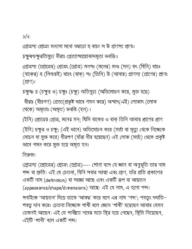 Charming Resume Meaning In Bengali Pictures Inspiration - Entry .