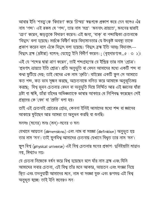 Kenopanishad (in Bengali language)---Kena Upanishad in