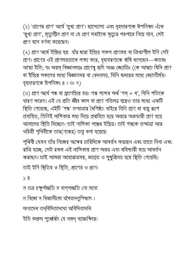 Kenopanishad (in Bengali language)---Kena Upanishad in Bangla (Bengal…