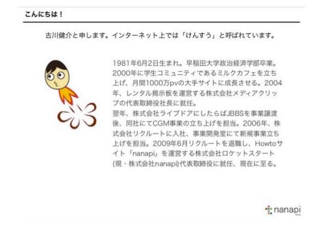 【schoo WEB-campus】#40これからのインターネットコンテンツ 講師:古川健介