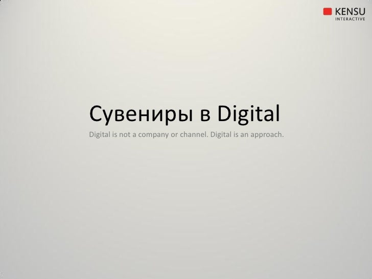 Сувениры в DigitalDigital is not a company or channel. Digital is an approach.
