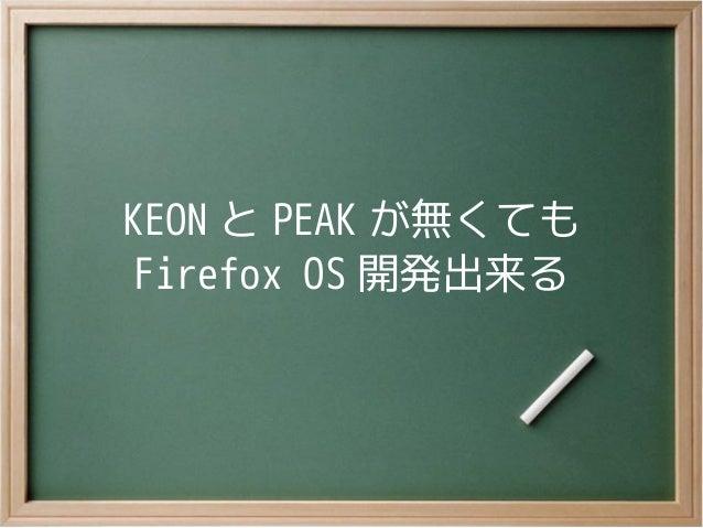KEON と PEAK が無くてもFirefox OS 開発出来る