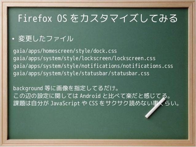 Firefox OS をカスタマイズしてみる●変更したファイルgaia/apps/homescreen/style/dock.cssgaia/apps/system/style/lockscreen/lockscreen.cssgaia/app...