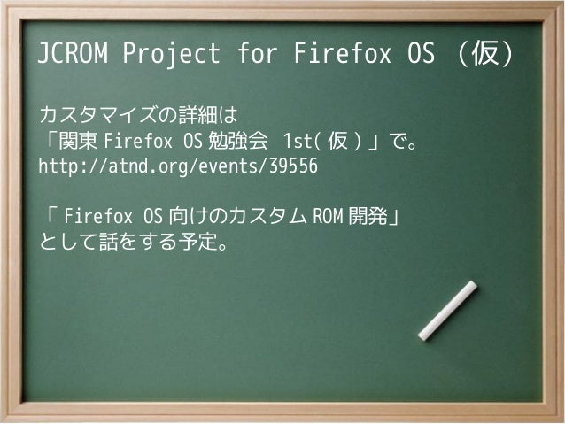 JCROM Project for Firefox OS (仮)カスタマイズの詳細は「関東 Firefox OS 勉強会 1st( 仮 ) 」で。http://atnd.org/events/39556「 Firefox OS 向けのカスタム ...