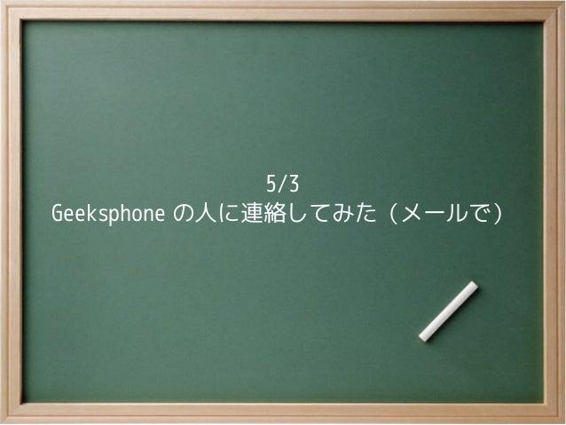 5/3Geeksphone の人に連絡してみた(メールで)