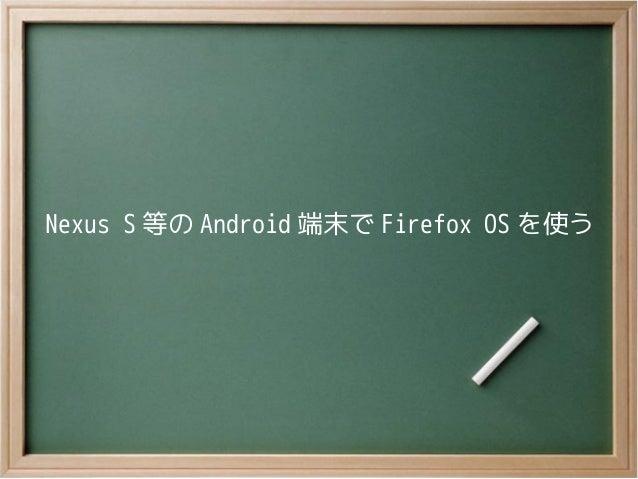 Nexus S 等の Android 端末で Firefox OS を使う