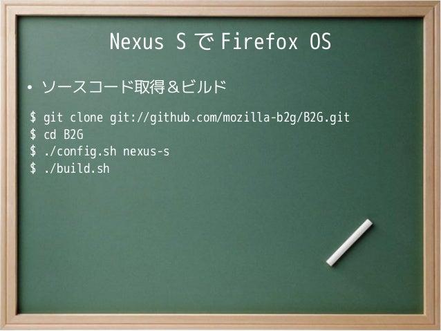 Nexus S で Firefox OS●ソースコード取得&ビルド$ git clone git://github.com/mozilla-b2g/B2G.git$ cd B2G$ ./config.sh nexus-s$ ./build.sh
