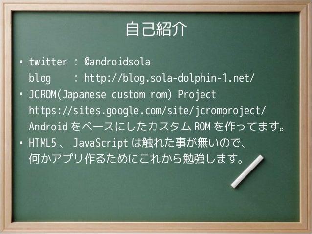 自己紹介●twitter : @androidsolablog : http://blog.sola-dolphin-1.net/●JCROM(Japanese custom rom) Projecthttps://sites.google.c...