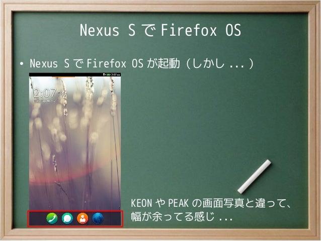 Nexus S で Firefox OS●Nexus S で Firefox OS が起動(しかし ... )KEON や PEAK の画面写真と違って、幅が余ってる感じ ...