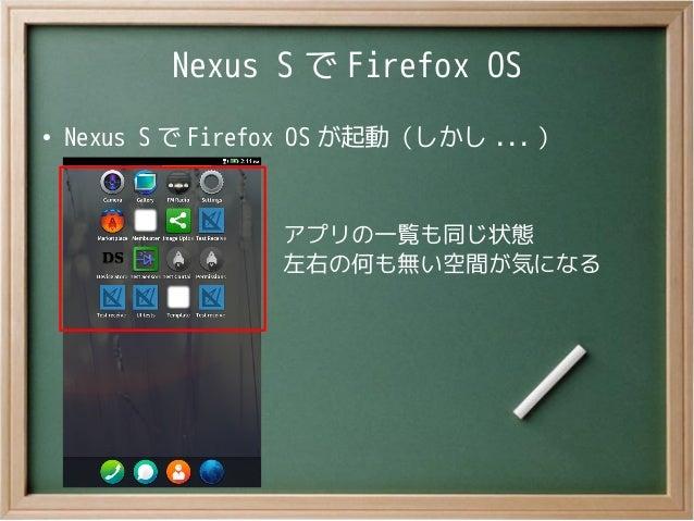 Nexus S で Firefox OS●Nexus S で Firefox OS が起動(しかし ... )アプリの一覧も同じ状態左右の何も無い空間が気になる