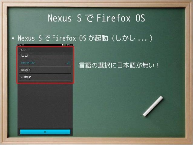 Nexus S で Firefox OS●Nexus S で Firefox OS が起動(しかし ... )言語の選択に日本語が無い!