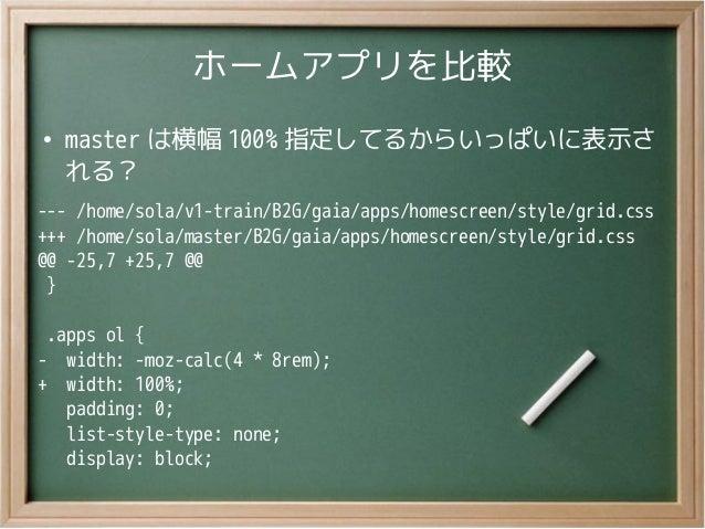 ホームアプリを比較●master は横幅 100% 指定してるからいっぱいに表示される?--- /home/sola/v1-train/B2G/gaia/apps/homescreen/style/grid.css+++ /home/sola/...