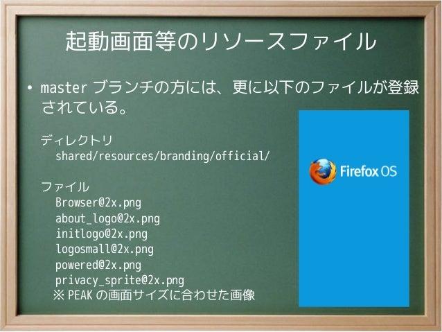 起動画面等のリソースファイル●master ブランチの方には、更に以下のファイルが登録されている。ディレクトリ  shared/resources/branding/official/ファイル  Browser@2x.png  about_lo...