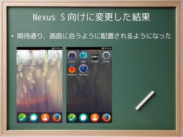 Nexus S 向けに変更した結果●期待通り、画面に合うように配置されるようになった