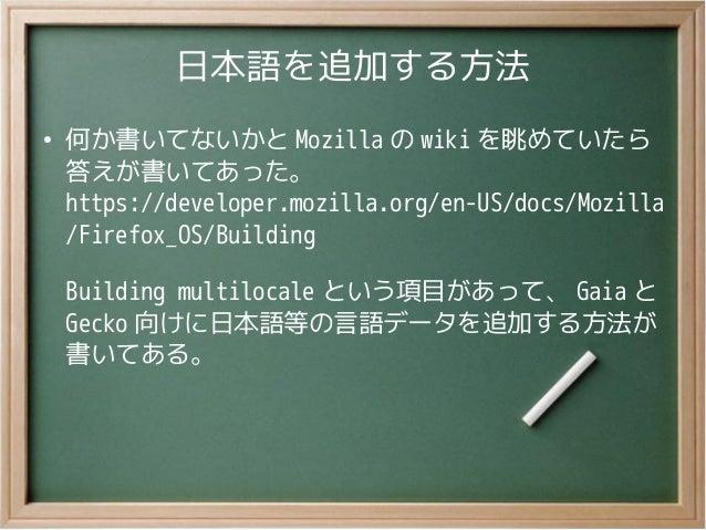 日本語を追加する方法●何か書いてないかと Mozilla の wiki を眺めていたら答えが書いてあった。https://developer.mozilla.org/en-US/docs/Mozilla/Firefox_OS/BuildingB...