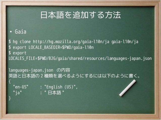 日本語を追加する方法●Gaia$ hg clone http://hg.mozilla.org/gaia-l10n/ja gaia-l10n/ja$ export LOCALE_BASEDIR=$PWD/gaia-l10n$ exportLOC...