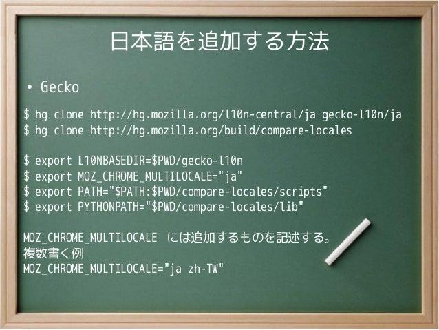 日本語を追加する方法●Gecko$ hg clone http://hg.mozilla.org/l10n-central/ja gecko-l10n/ja$ hg clone http://hg.mozilla.org/build/compa...