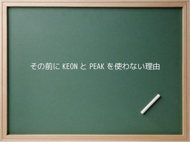 その前に KEON と PEAK を使わない理由
