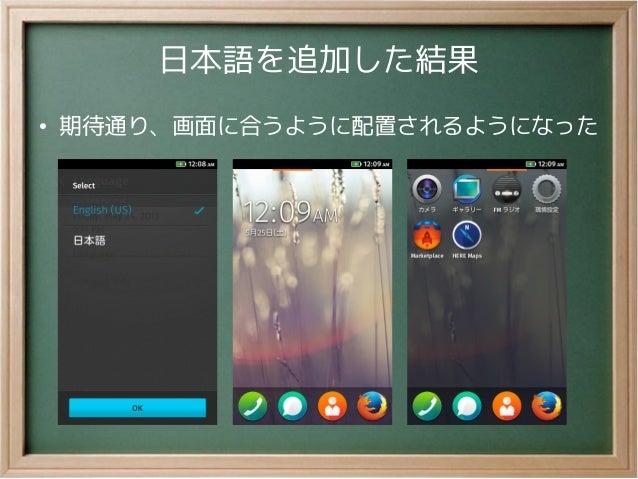 日本語を追加した結果●期待通り、画面に合うように配置されるようになった