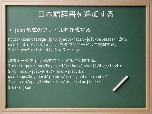 日本語辞書を追加する●json 形式のファイルを作成するhttp://sourceforge.jp/projects/naist-jdic/releases/ からnaist-jdic-0.4.3.tar.gz をダウンロードして展開する。$ ...