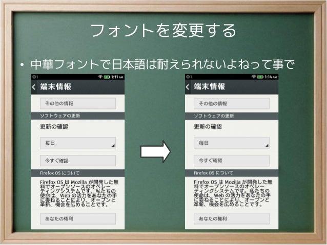 フォントを変更する●中華フォントで日本語は耐えられないよねって事で