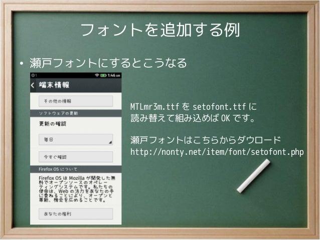 フォントを追加する例●瀬戸フォントにするとこうなるMTLmr3m.ttf を setofont.ttf に読み替えて組み込めば OK です。瀬戸フォントはこちらからダウロードhttp://nonty.net/item/font/setofont...