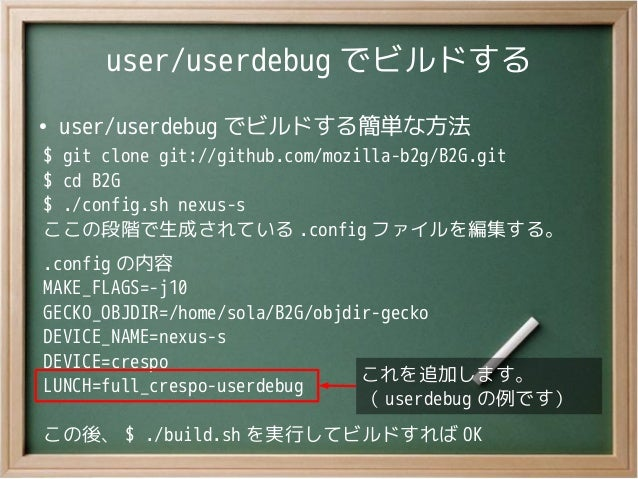 user/userdebug でビルドする●user/userdebug でビルドする簡単な方法$ git clone git://github.com/mozilla-b2g/B2G.git$ cd B2G$ ./config.sh nexu...