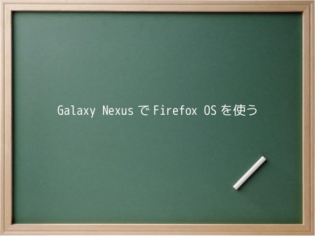 Galaxy Nexus で Firefox OS を使う