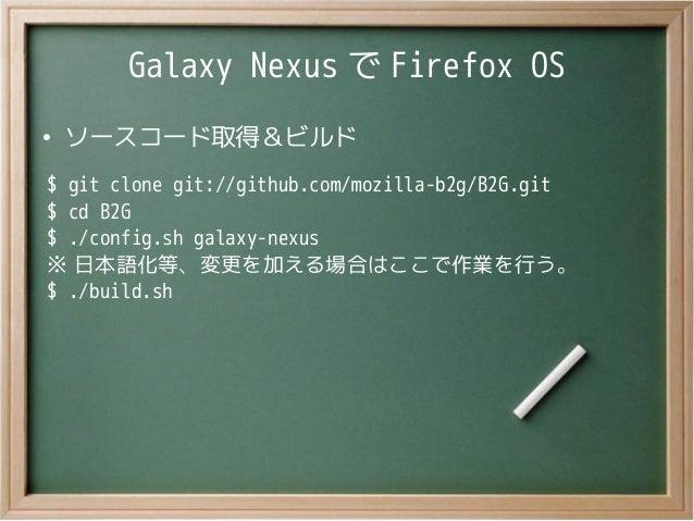 Galaxy Nexus で Firefox OS●ソースコード取得&ビルド$ git clone git://github.com/mozilla-b2g/B2G.git$ cd B2G$ ./config.sh galaxy-nexus※ ...