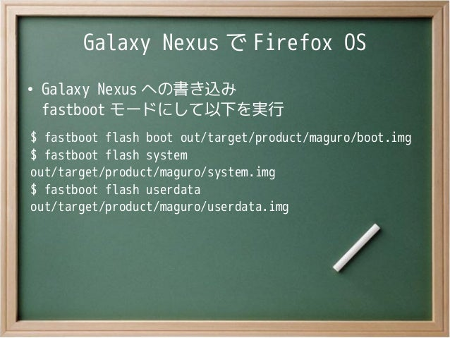 Galaxy Nexus で Firefox OS●Galaxy Nexus への書き込みfastboot モードにして以下を実行$ fastboot flash boot out/target/product/maguro/boot.img$...