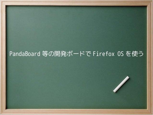PandaBoard 等の開発ボードで Firefox OS を使う