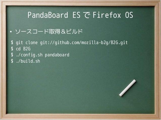 PandaBoard ES で Firefox OS●ソースコード取得&ビルド$ git clone git://github.com/mozilla-b2g/B2G.git$ cd B2G$ ./config.sh pandaboard$ ....