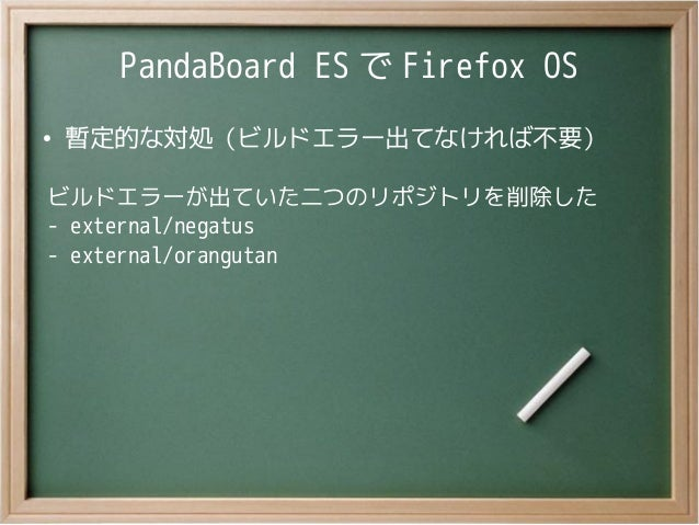 PandaBoard ES で Firefox OS●暫定的な対処(ビルドエラー出てなければ不要)ビルドエラーが出ていた二つのリポジトリを削除した- external/negatus- external/orangutan