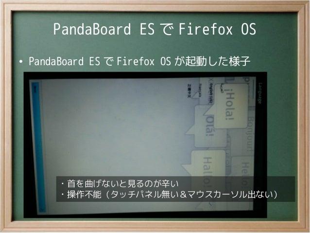 PandaBoard ES で Firefox OS●PandaBoard ES で Firefox OS が起動した様子・首を曲げないと見るのが辛い・操作不能(タッチパネル無い&マウスカーソル出ない)・首を曲げないと見るのが辛い・操作不能(タ...